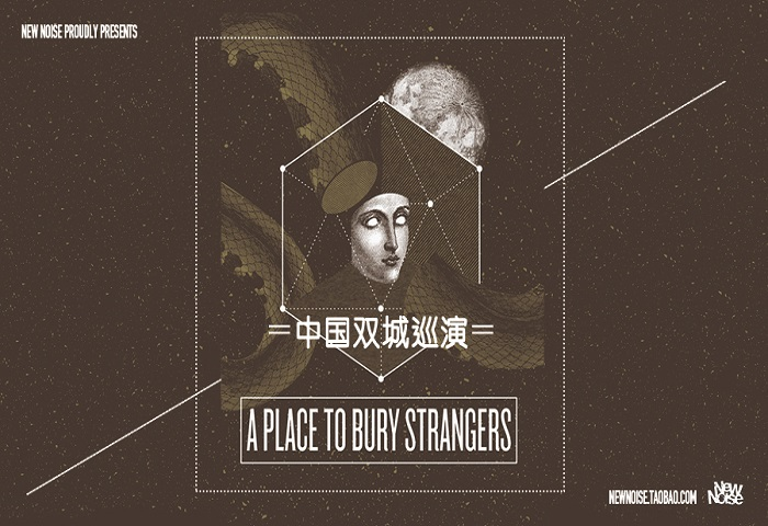 布鲁克林风暴 | A Place To Bury Strangers 首次中国巡演
