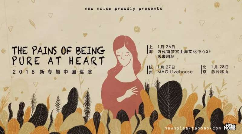 澈心之痛 | The Pains of Being Pure at Heart 新专辑中国巡演