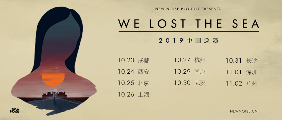 地球最后的日落 | We Lost The Sea 2019中国巡演